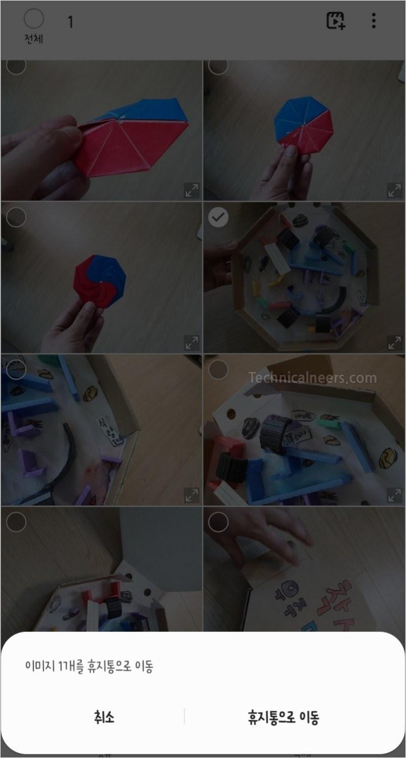 갤럭시 사진 복구 방법_파일 휴지통 이동시키기