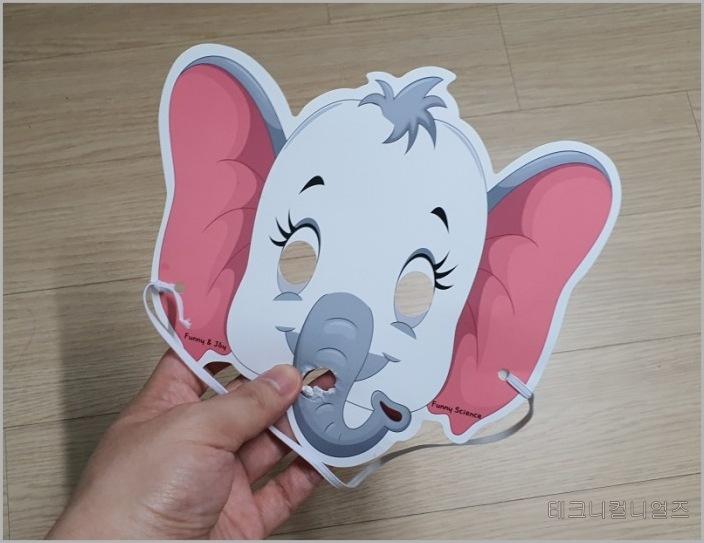 코끼리 마스크 정면 사진