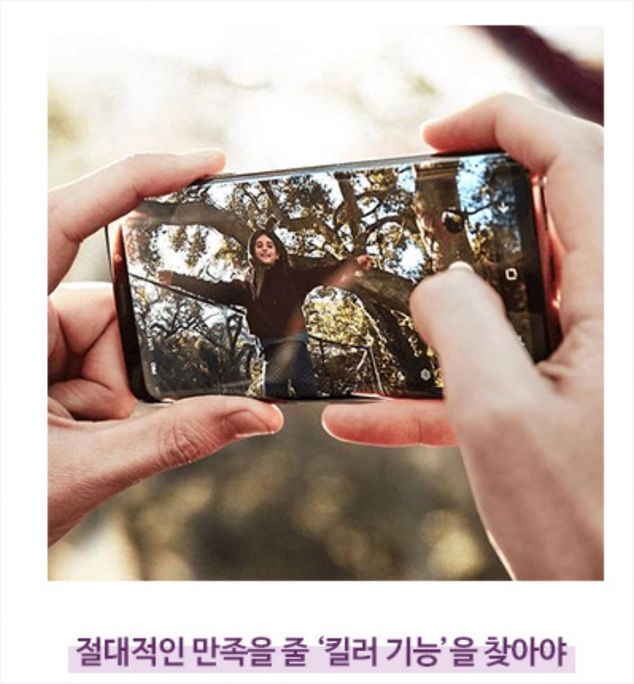 갤럭시 S9