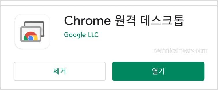 모바일 Chrome 원격 데스크톱 설치