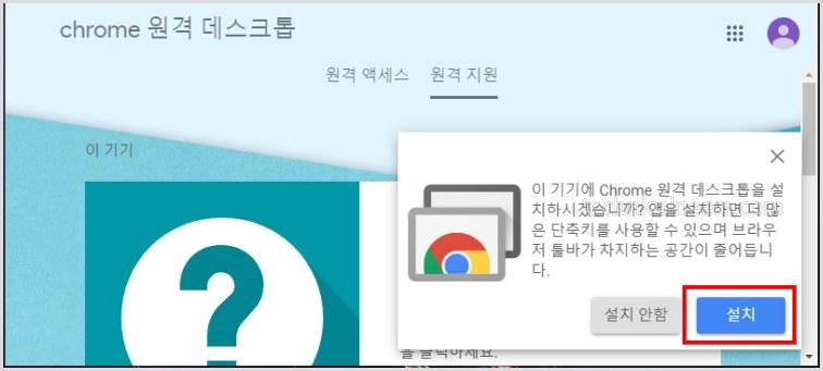 Chrome Remote Desktop 전용 앱 설치하기