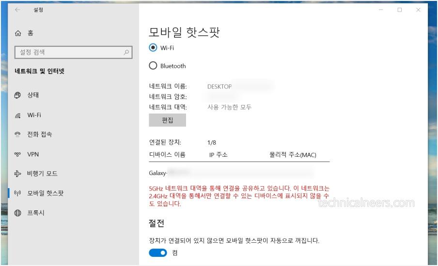 윈도우10 모바일 핫스팟 디바이스 정보