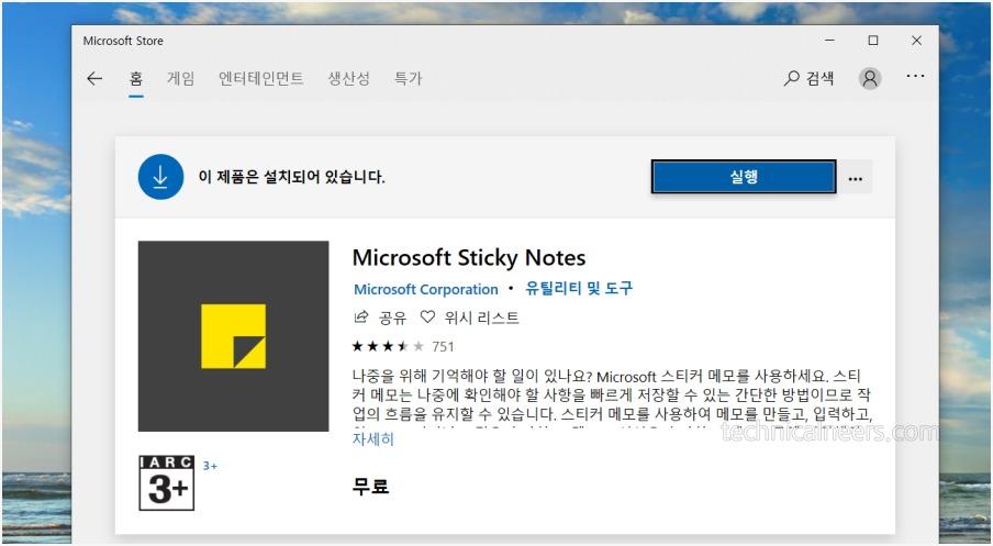 윈도우10 스티커 메모