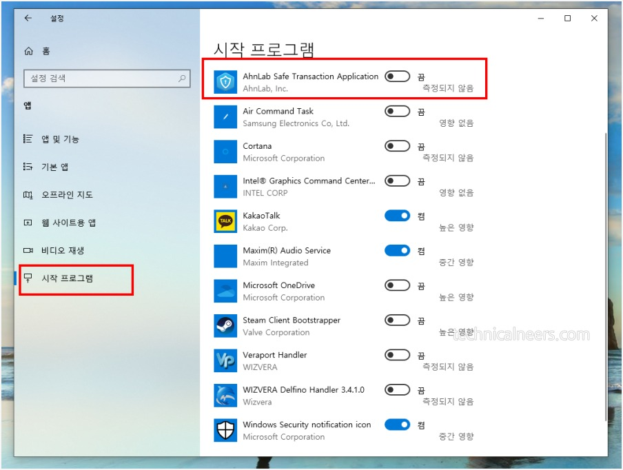 윈도우10 시작 프로그램 관리 - 설정