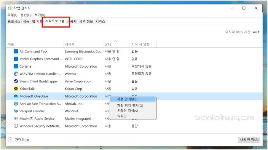 윈도우10 시작 프로그램 관리 - 작업관리자