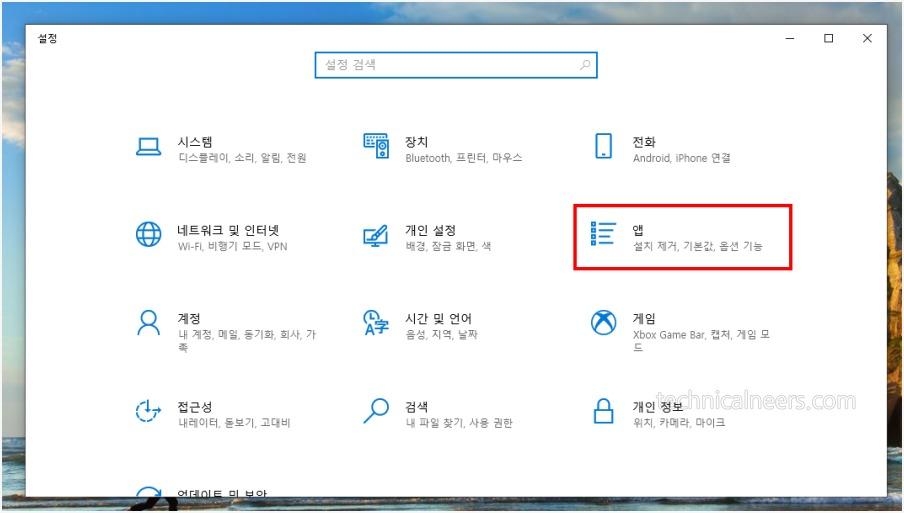 설정 메뉴 앱 항목