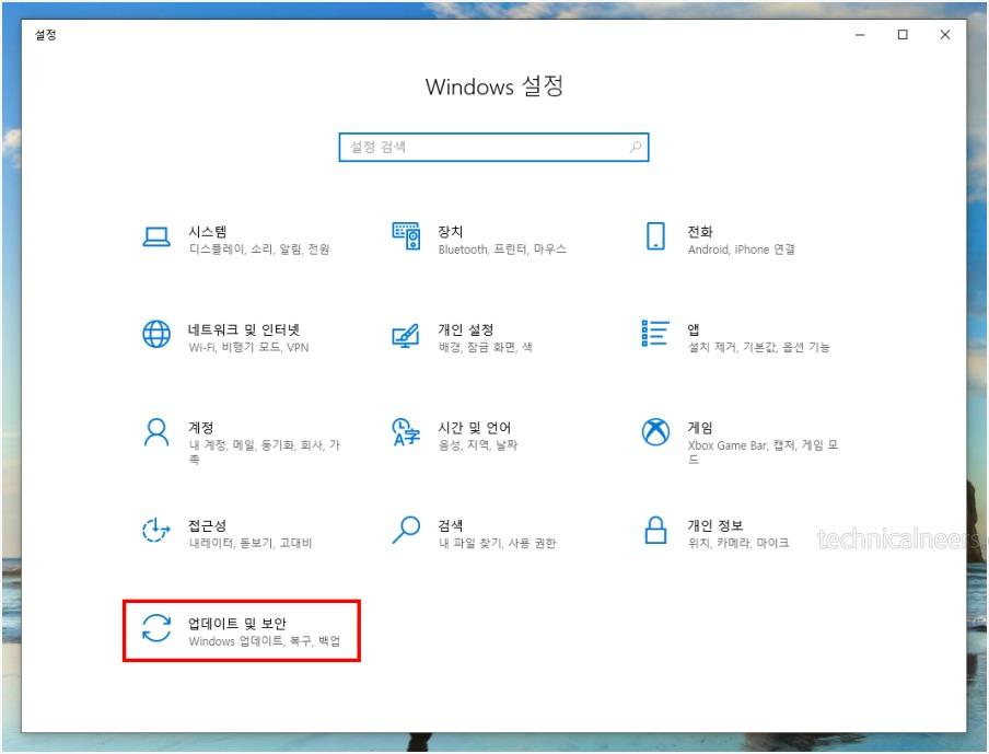 windows 설정 - 업데이트 및 보안
