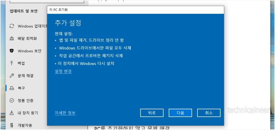 윈도우10 초기화 옵션