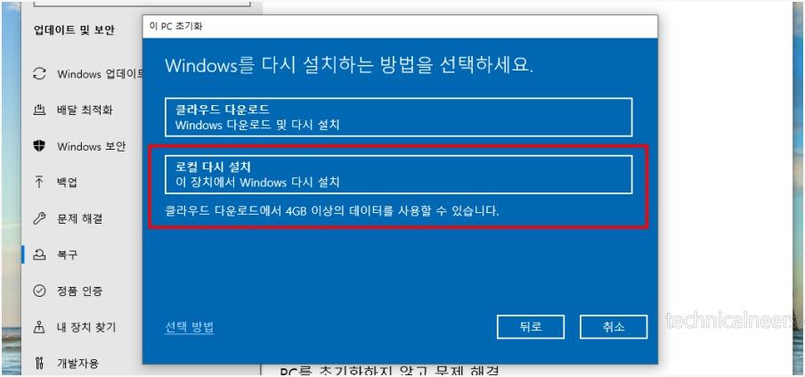 윈도우10 초기화 설정 하기