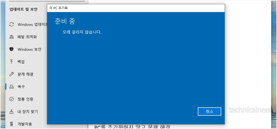 윈도우10 초기화 및 복구 시작