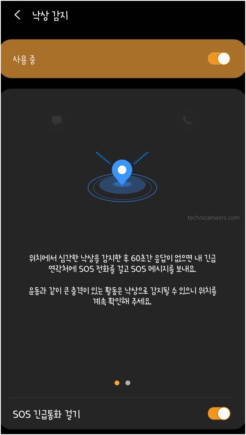 갤럭시 워치3 낙상감지 기능