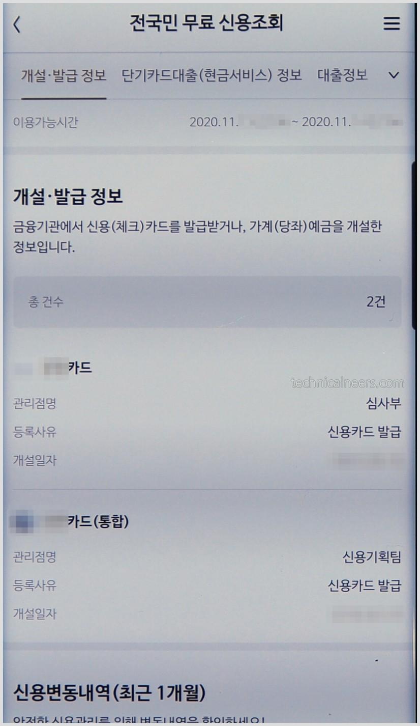 신용카드 개설 발급 정보
