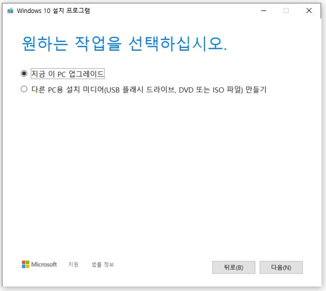 윈도우10 부팅 USB 제작을 위한 프로그램 실행