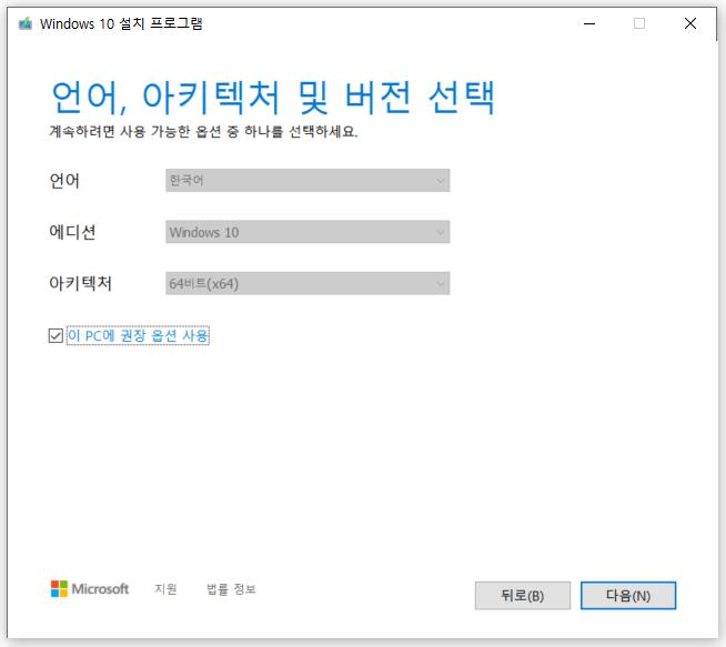 설치할 윈도우10 버전 선택