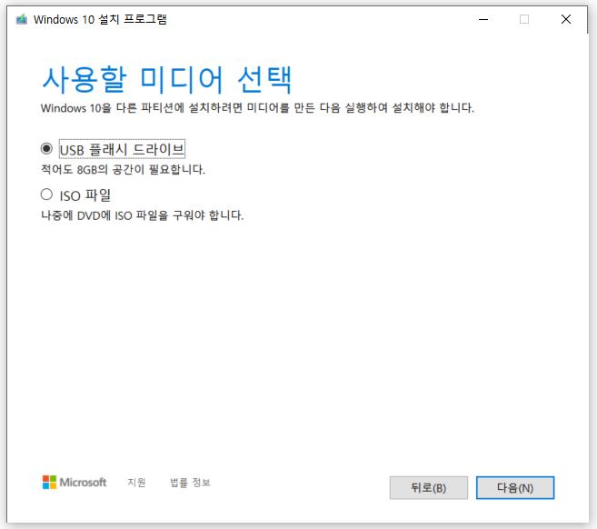 파일을 저장할 매체 선택(USB 또는 ISO 파일)