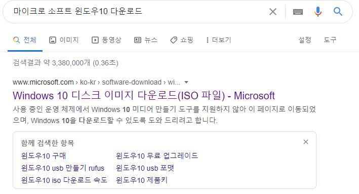 윈도우10 다운로드 사이트