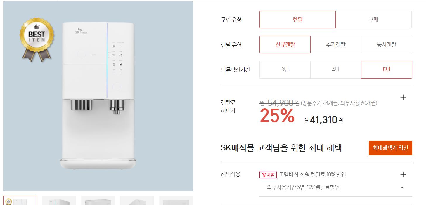 SK매직 얼음정수기 공식몰의 할인 가격