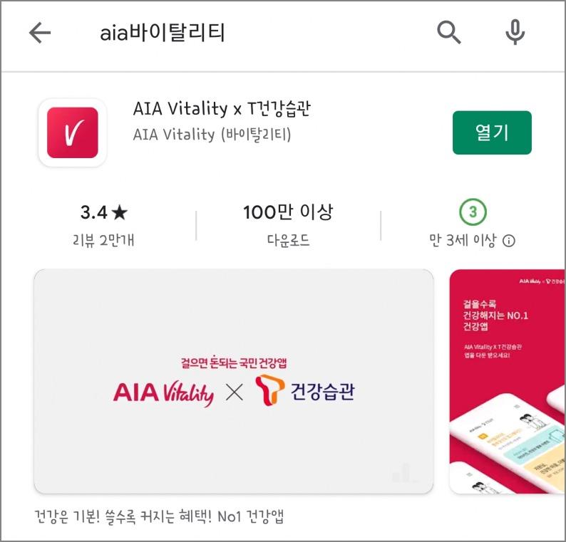 AIA VITALITY 프로그램 설치