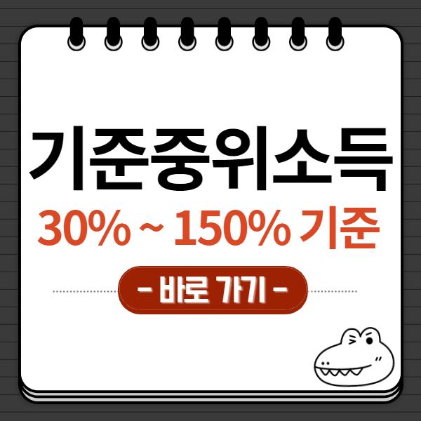 2021년 기준중위소득 30%, 40%, 50%, 70%, 80%, 100%, 120%, 150%
