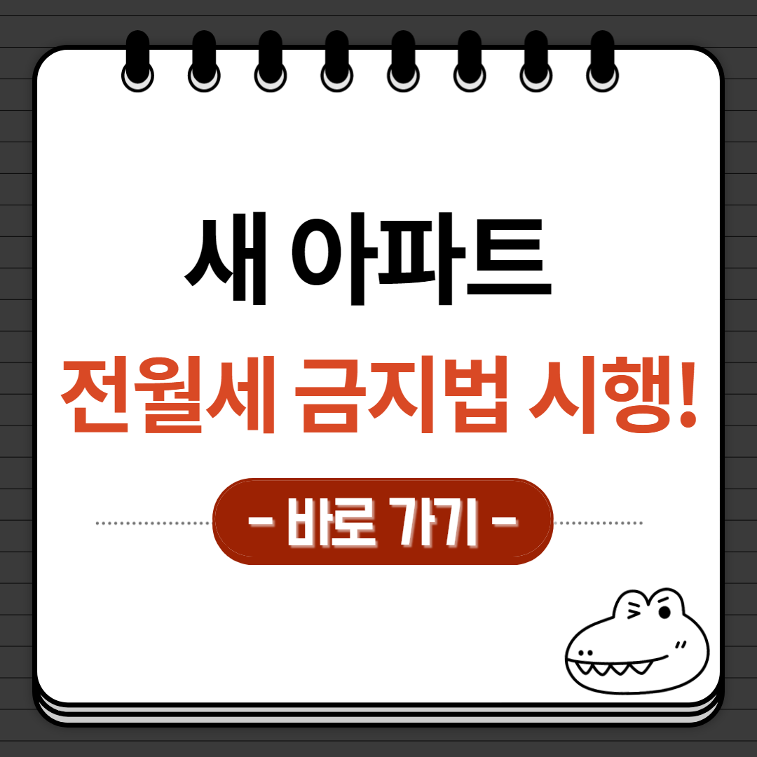 새 아파트 전월세 금지법