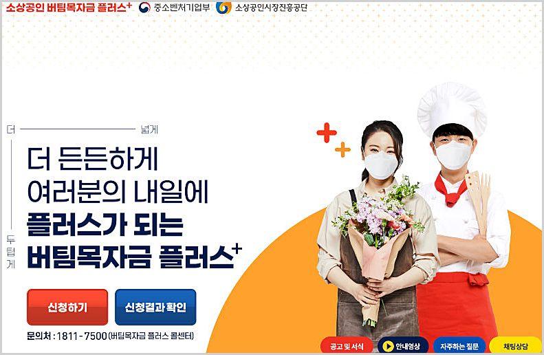 4차 재난지원금 소상공인 버팀목 자금 플러스 공식홈페이지 캡쳐